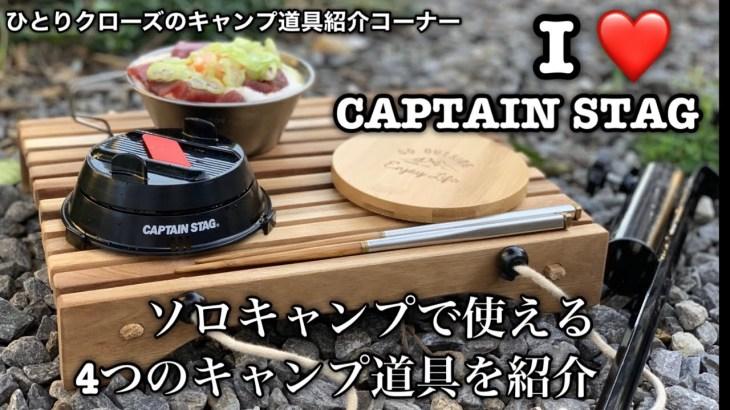 ひとりクローズのキャンプ道具紹介コーナー キャプテンスタッグのソロキャンプで使える4つのキャンプ道具を紹介
