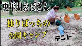 【40代おばさんソロキャンプ】更年期のアラフィフが独りぼっちで【完ソロ】キャンプ道具を【DIY】
