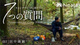 キャンプフリークに聞きたい7つの質問#011 田中識嗣 ~ハンモック / 低山ハイク~