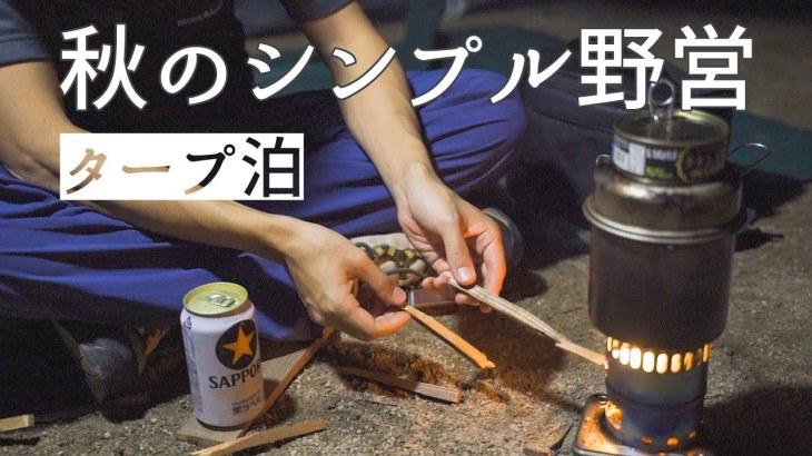 DDタープと缶詰でシンプルなバックパックキャンプ