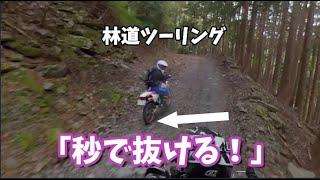【林道ツーリング/Forest Road Motorcycle Riding in Japan】Vol.001