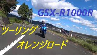GSX-R1000R  オレンジロード ツーリング
