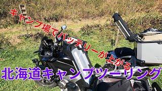 北海道キャンプツーリング(キャンプ場でバッテリーが上がる)/HONDA VFR1200X Crosstourer/motorcycle