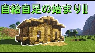 【Minecraft】自給自足で生活を豊かにするサバイバル!   -part1- 拠点作り 【MOD】