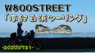 【W800 STREET】南紀白浜~那智の滝ツーリング