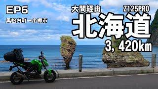 Z125PRO 北海道 3420km ツーリング EP6