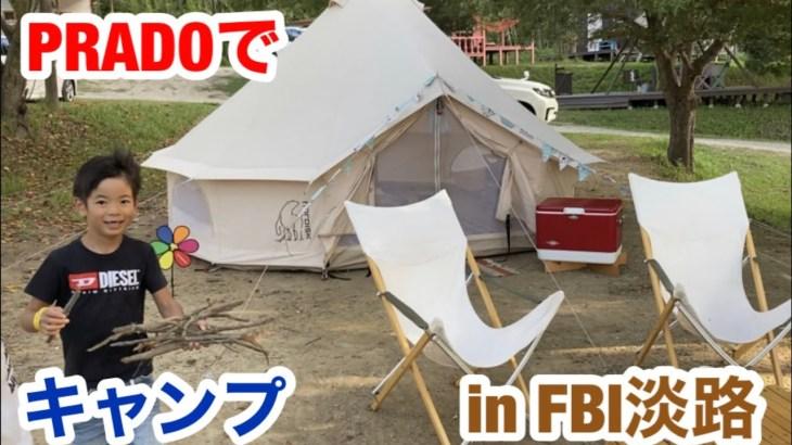ひさびさのプラドでキャンプ in 淡路島 後編