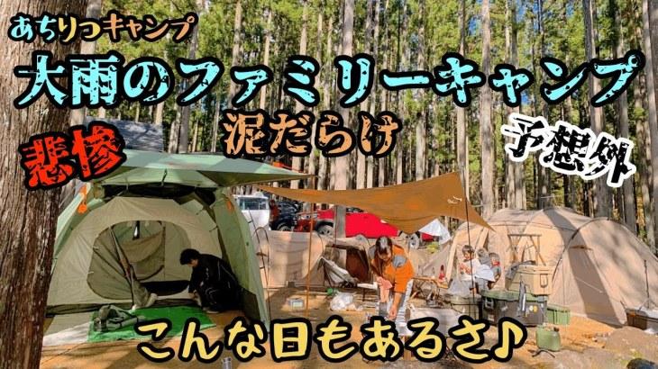悲惨なファミリーキャンプ【大雨キャンプ】