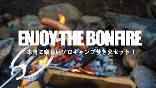 【焚き火充実!?】ソロキャンプする時の「軽量な焚き火道具」をご紹介!焚き火も充実させようソロキャンプ !