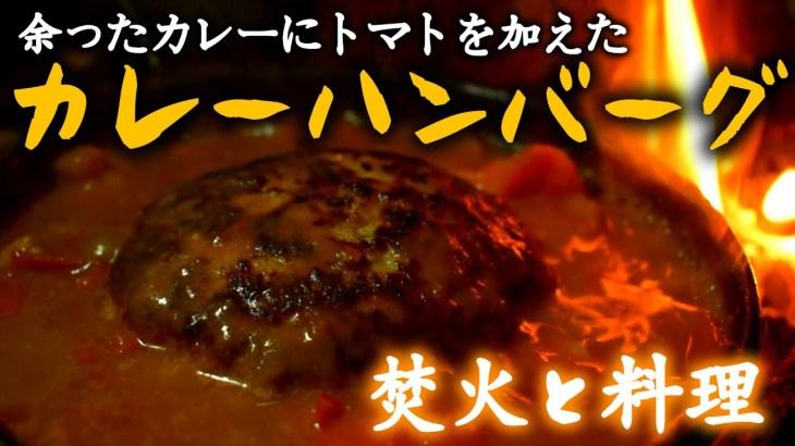 【キャンプ飯】トマトカレーの煮込みハンバーグとベーコンのミルクスープ