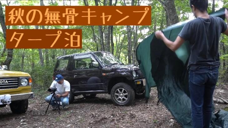秋の無骨キャンプ