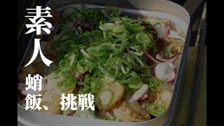#メスティン#アウトドア#アウトドア料理 【メスティン】蛸飯を作りました