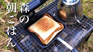森で迎える朝、焼き立てパンにホットコーヒーを味わう【キャンプ】