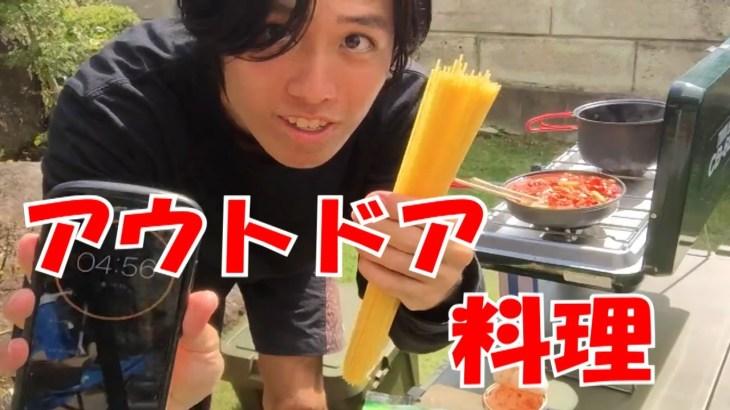 【キャンプ】大学生が休日を利用して作ってみたアウトドア料理が最高だった。