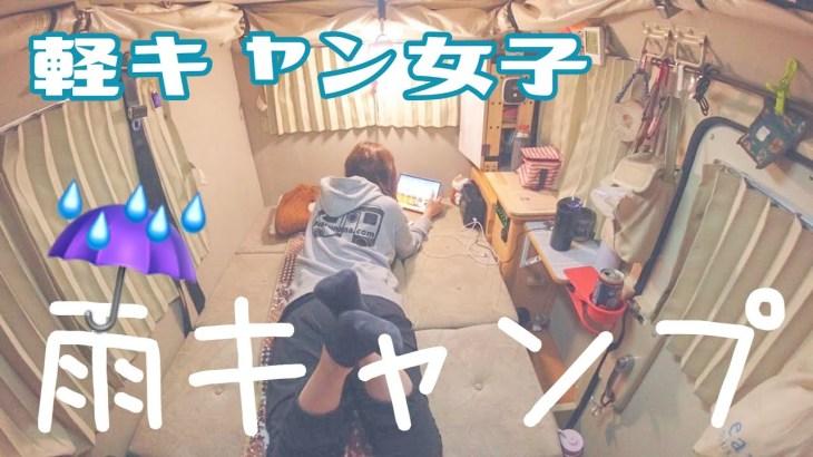 【車中泊女子】軽キャンピングカーで雨ソロキャンプ(北海道南幌三重緑地公園キャンプ場)