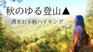 【ハイキング女子】秋の謙信平と茶屋を楽しむ週末@栃木【ゆる登山】