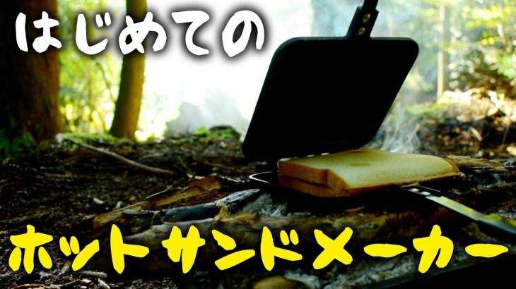 ホットサンドメーカーとビニールシートキャンプ【野営スタイル】