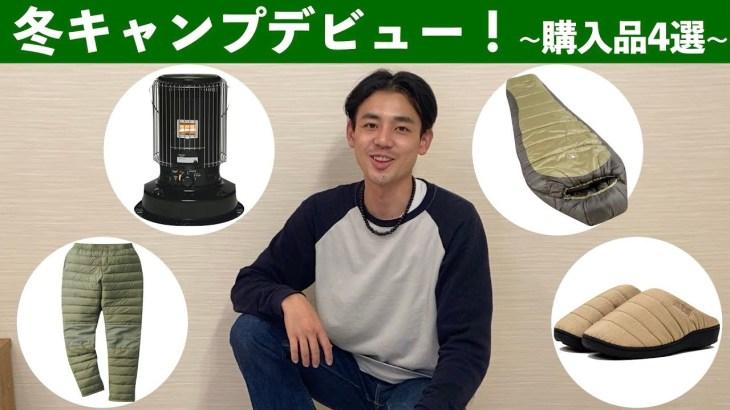 【キャンプ道具】初冬キャンプに挑戦するために買った道具紹介/総額5万円