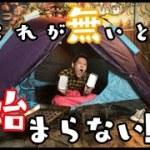 【初心者必見】オススメキャンプギア5選!!【アウトドア】