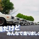 雨が降ってもツーリング!本物ハコスカGTRと走りました。Touring even if it rains! I ran with the real Skyline GTR.