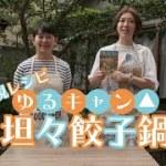 【キャンプレシピ】大人気マンガ『ゆるキャン△』再現レシピ! 坦々餃子鍋編