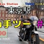 🇯🇵東京山手ツーリング#32  走行動画 バーチャルツーリング W800 山手線沿いに走ります。Running video Virtual touring Aiming for Tokyo