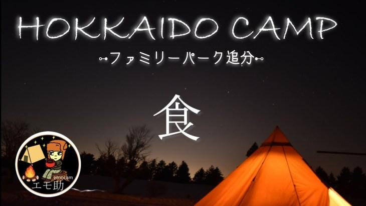 【北海道キャンプ】48歳と行く冬キャンプinファミリーパーク追分
