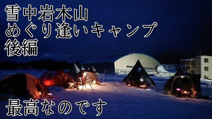 【ソロキャンプ】本格的な冬キャンプイベントで楽しんで来ました!ソログループキャンプは最高です。DODライダーズバイクインテント 青森県