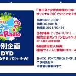 ゆのラジオリジナルDVD特別企画「アウトドア女子会ってDo-ゆーのー?」3月24日発売決定