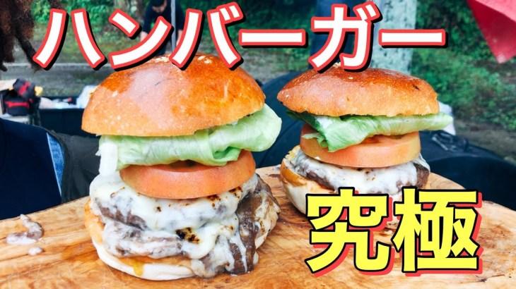 【絶品】ハンバーガーの最高峰!八巻バーガー完成!キャンプ飯