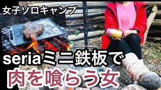 【女子ソロキャンプ】セリアミニ鉄板を手に入れたはちきん。大好物のステーキに喰らいつく!サイズ感間違えたけど激うんま(*´ω`)ドタバタポンコツキャンプのはちきんちゃんねる、是非ご覧ください♪