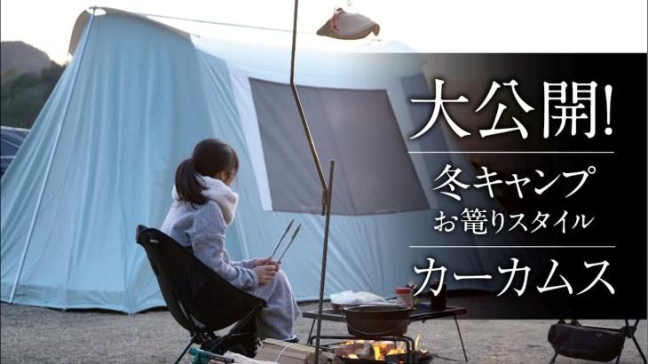 【ファミリーキャンプ】大公開!冬キャンプ完全お篭りスタイル〜カーカムス〜Vol.06