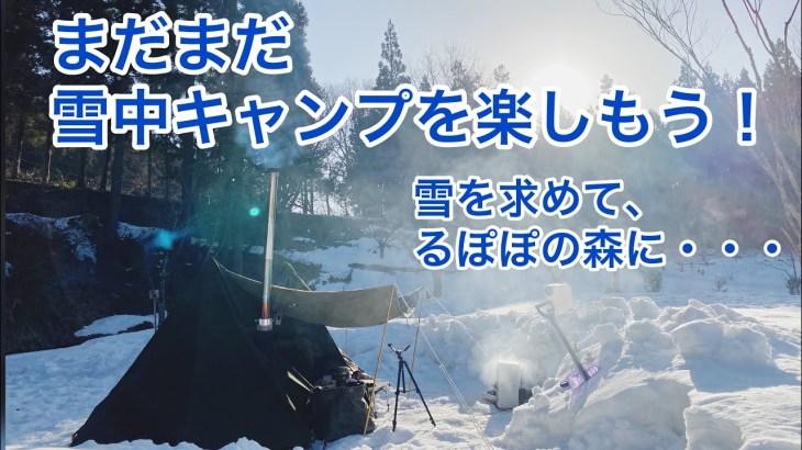 まだまだ雪中キャンプを楽しもう!懸賞で当たったWAQのコットとマットで寝てみたよ!薪ストーブiron-stoveチビでクッキング!