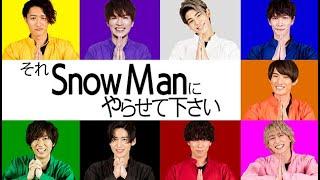 『それSnow Manにやらせて下さい』 #21 Snow Manにキャンプさせて下さい〜花火&たき火編