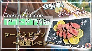【簡単アウトドア料理】盛り付け方も!【ローストビーフ〜塩釜レモン〜】Cooking Outdoors