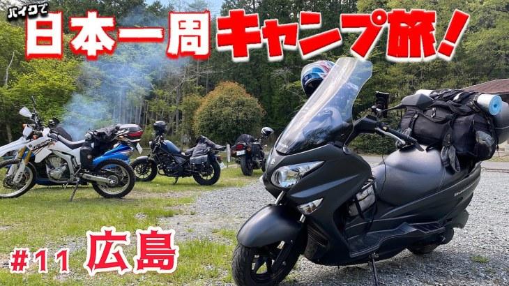 バイクで日本一周キャンプ旅【#11】やった!大当たりの所に来た!大失敗からの大成功!