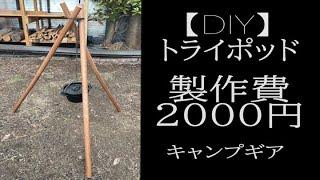 【DIY】初心者でも作れたアウトドア定番アイテムトライポッド!