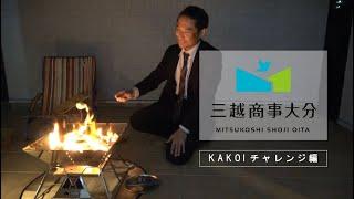 【三越商事大分】アウトドアリビング「KAKOI」でグランピング体験してみた!