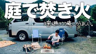 「初」購入した焚き火台でお家キャンプデビュー【Tokyo Camp】