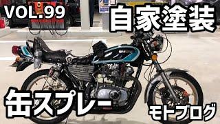 【旧車】VOL.99 久々のGS400モトブログ【ツーリング】