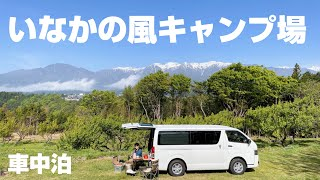 【ハイエース】長野県いなかの風キャンプ場で車中泊してみたよ。