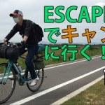クロスバイク ESCAPE R3でキャンプに行く!【前編】