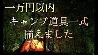 【ソロキャンプ】お金がない初心者がキャンプ道具を買いました。