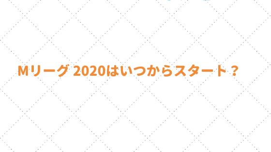 リーグ 2020 m
