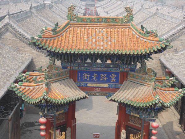 Entrance to the City Walls - Visit Pingyao