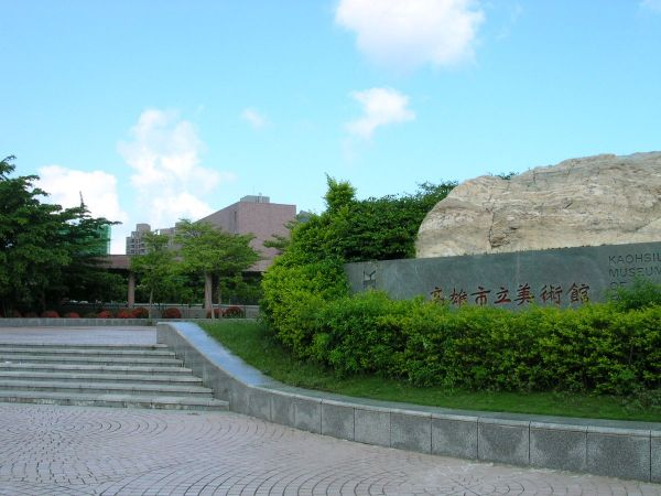 Kaohsiung Museum of Fine Arts