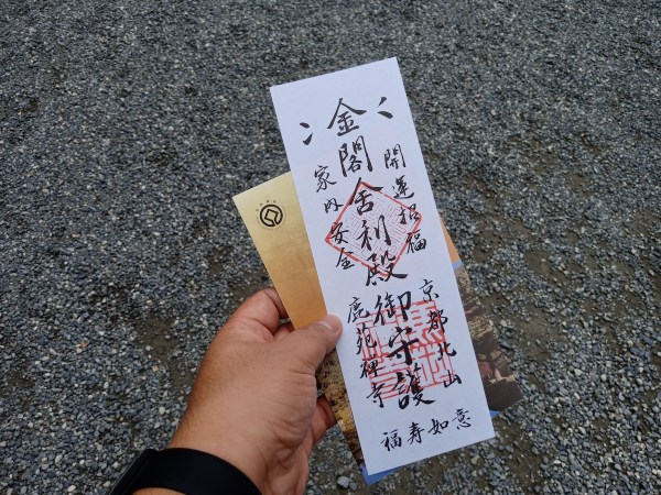 Kinkaku-ji entrance ticket