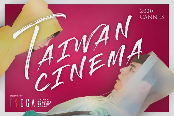 """I WeirDo"" by director Ming-Yi LIAO as the theme of 2020 Taiwan Cinema Cannes."