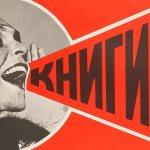 Boaventura: Revolução Russa, ano 100