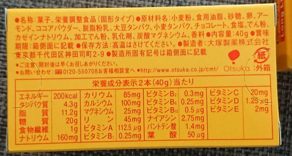カロリーメイトロングライフ 成分表